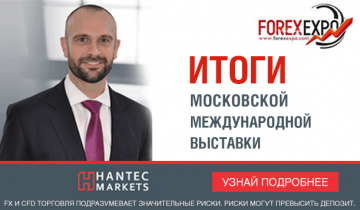 Russian forex expo